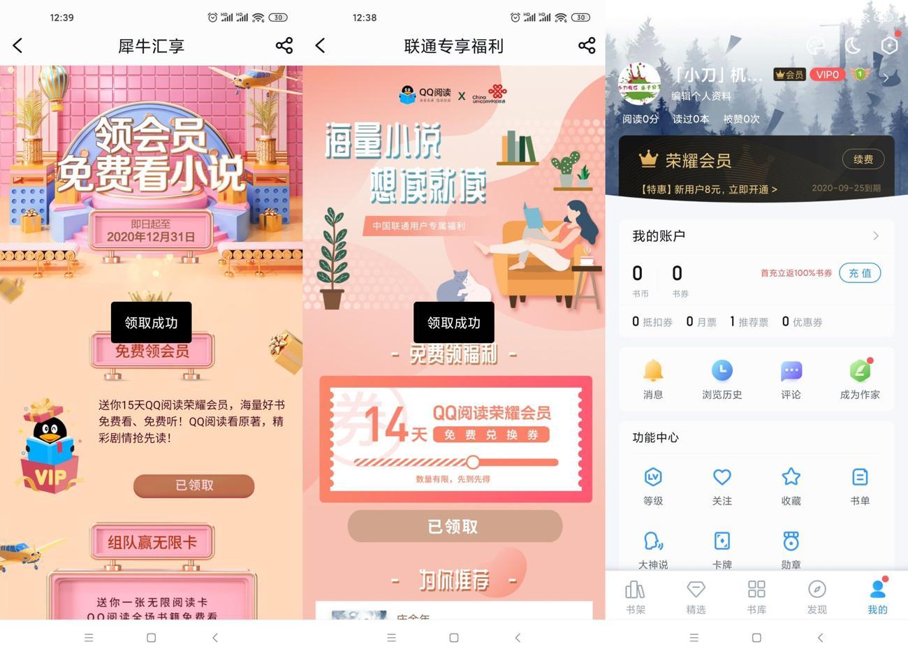 QQ阅读免费领取29天荣耀会员