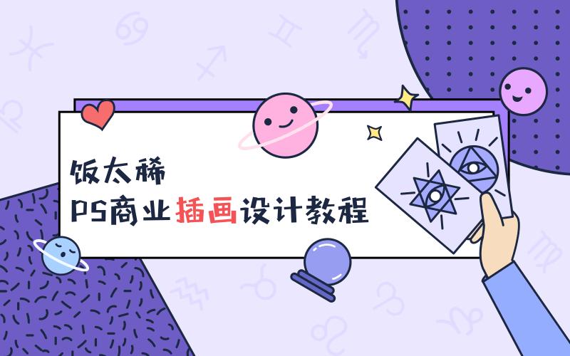 饭太稀PS商业插画设计教程