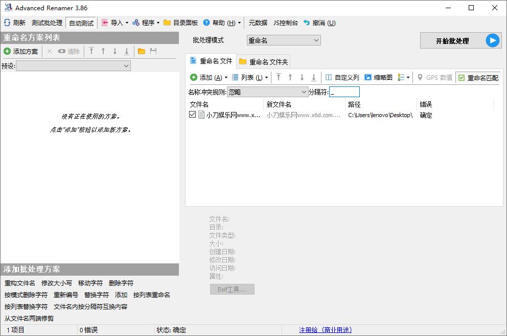 Advanced Renamer v3.86