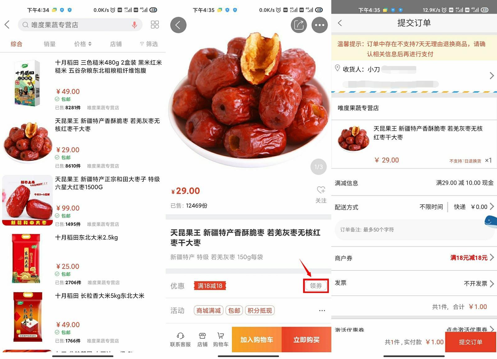 融e购1元撸无核脆枣150g