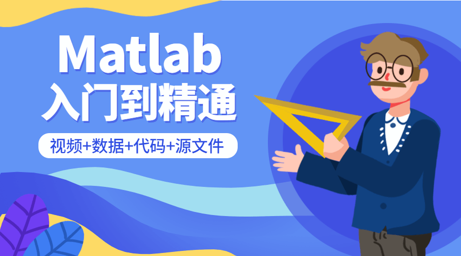 Matlab从入门到精通课程