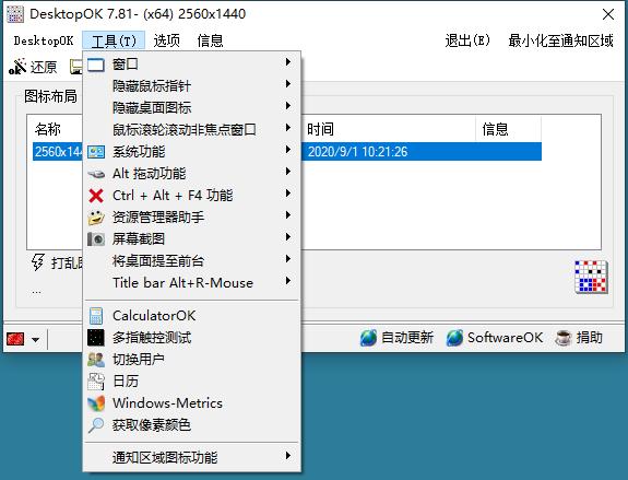 桌面备份DesktopOK v7.81