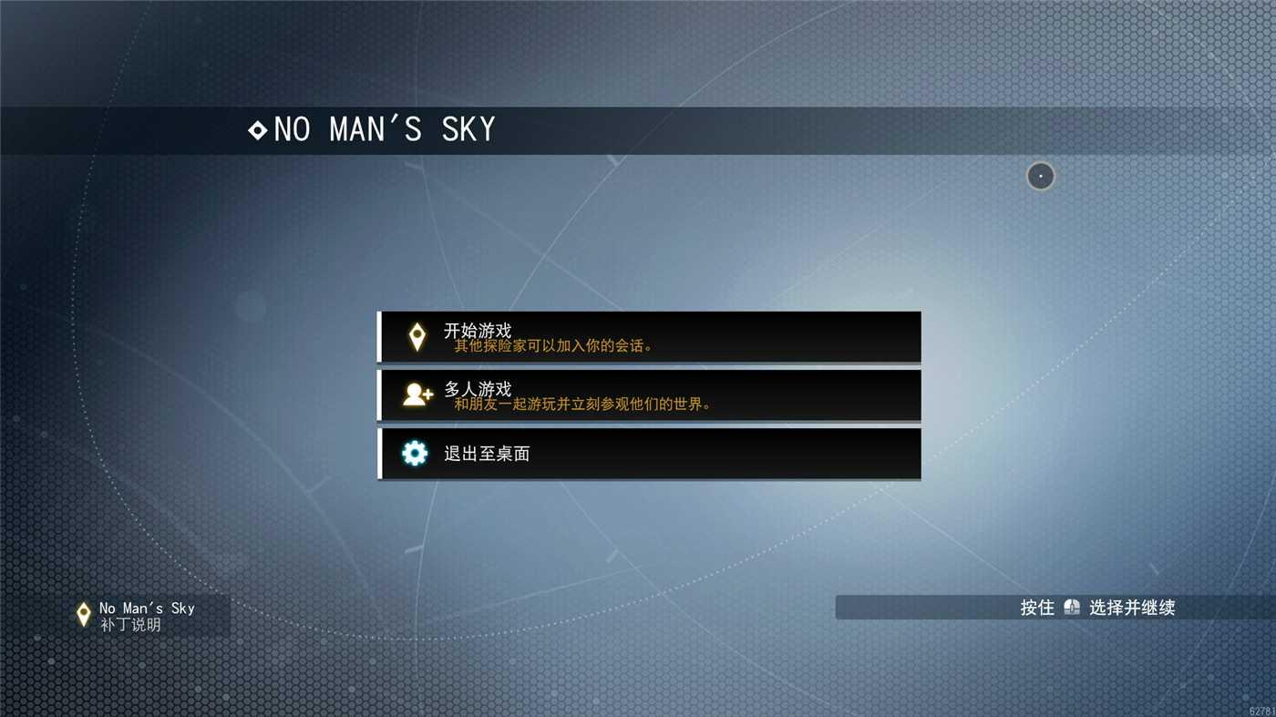 《无人深空》v62781中文版