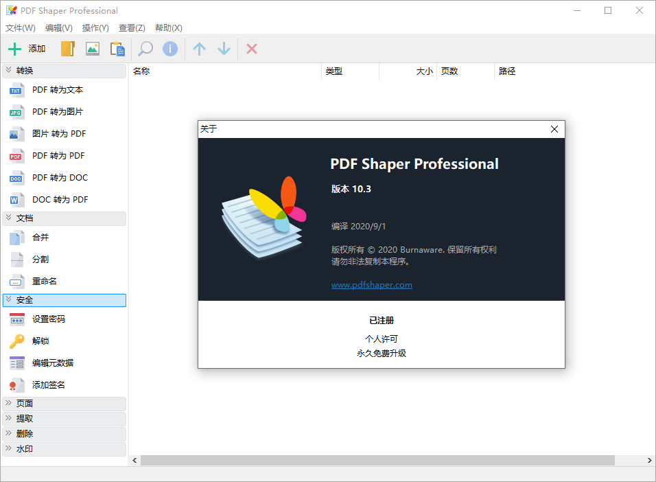 PDF Shaper v10.3 单文件版