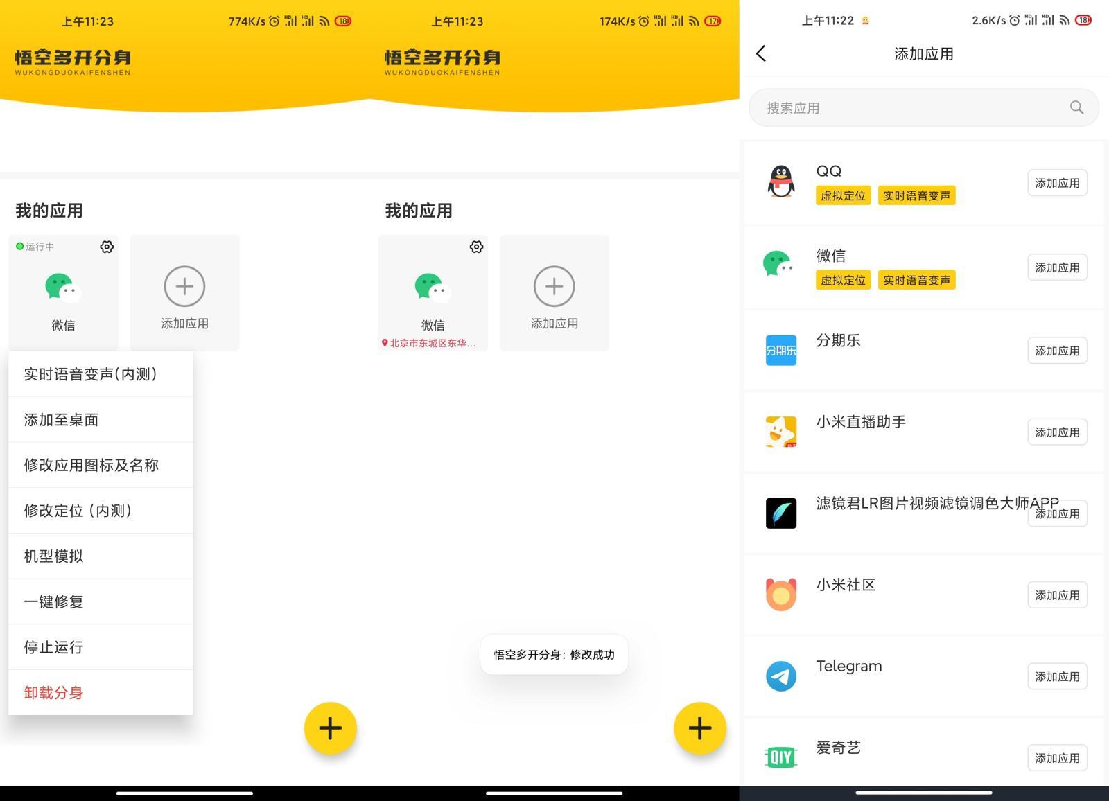 安卓悟空多开分身v1.3.5解锁VIP版
