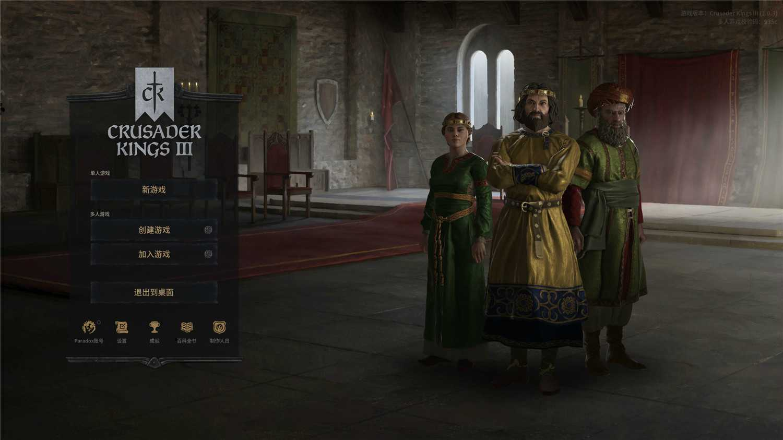 《王国风云3/十字军之王3》v1.0.3中文版