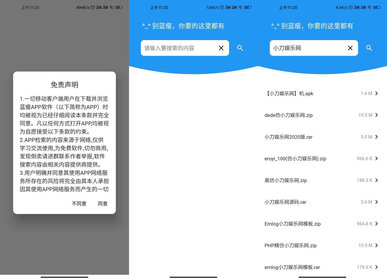 安卓蓝瘦v1.2.1 蓝奏云网盘搜索