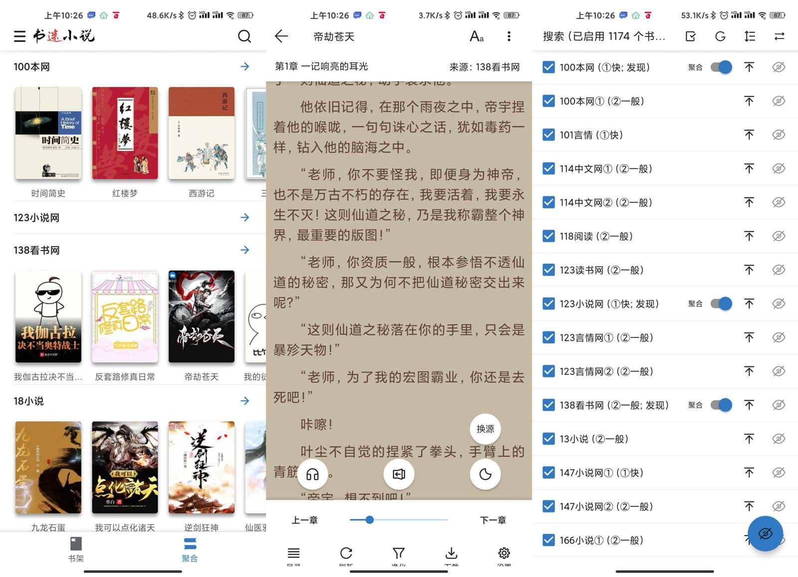 安卓书迷小说v1.04.07去广告绿化版