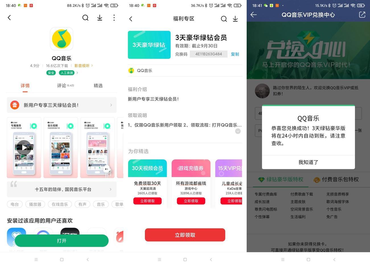 小米手机领3天QQ音乐绿钻插图