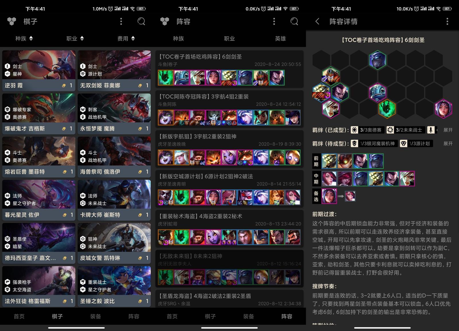 安卓英雄联盟云顶之弈资料库,云顶之弈资料库APP,实时模拟对战阵容!