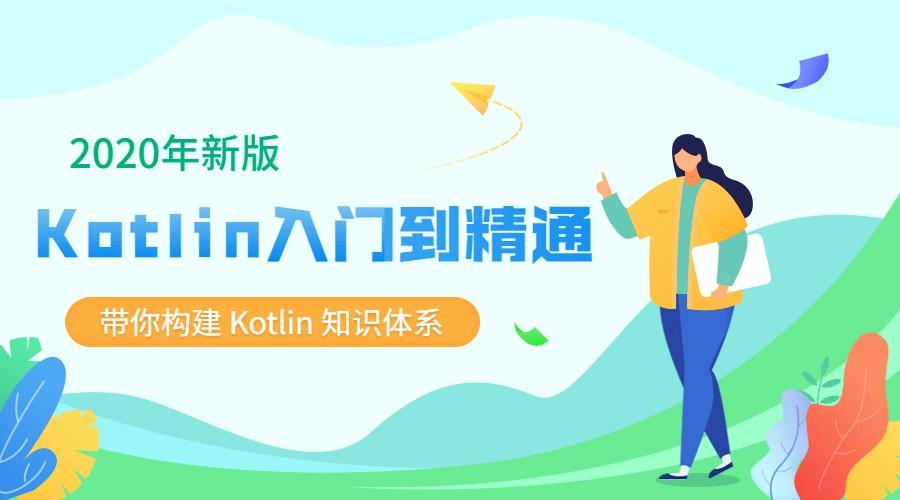 教程_2020新版Kotlin从进门到精晓