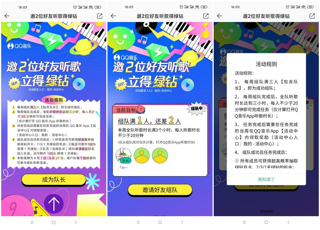 QQ音乐组队抽1~31天绿钻-梦九资源网