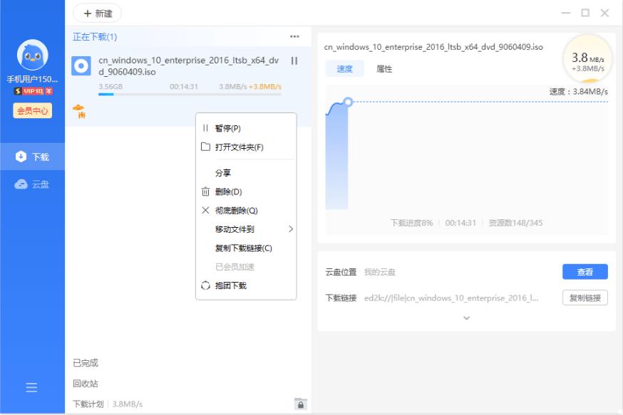 迅雷11 v11.1.6.1242精简版