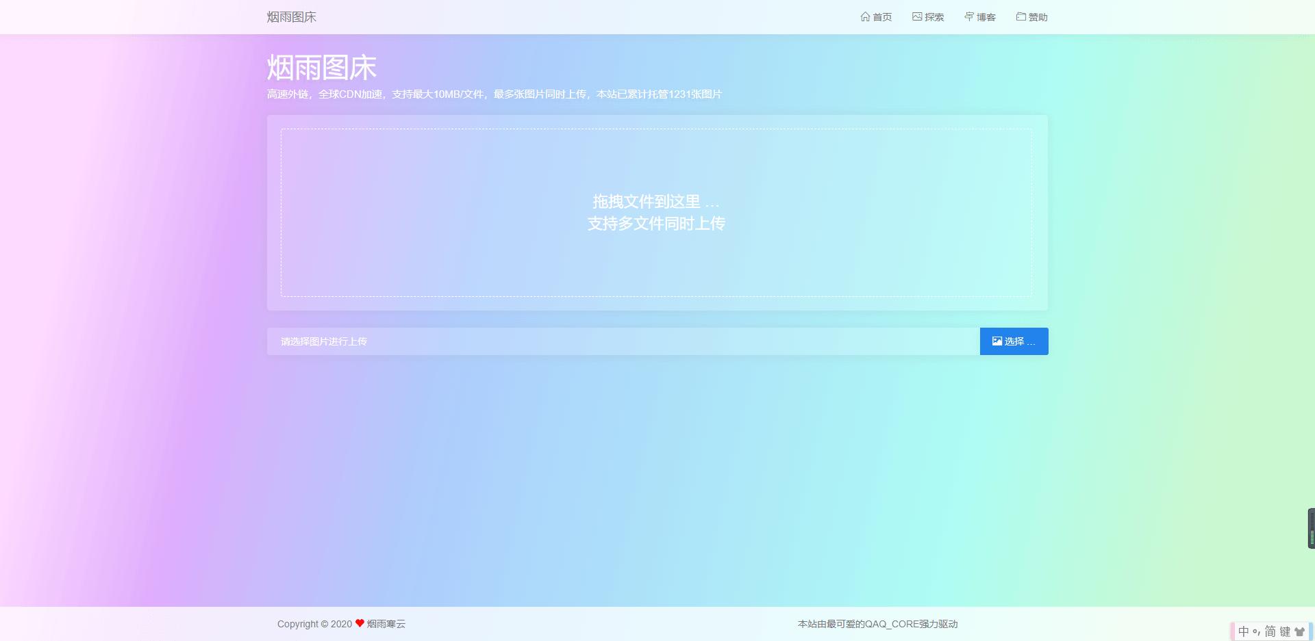烟雨图床v2.1.3正式版源码