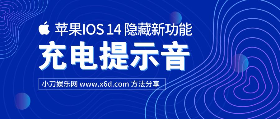 苹果IOS14修改充电提示音教程