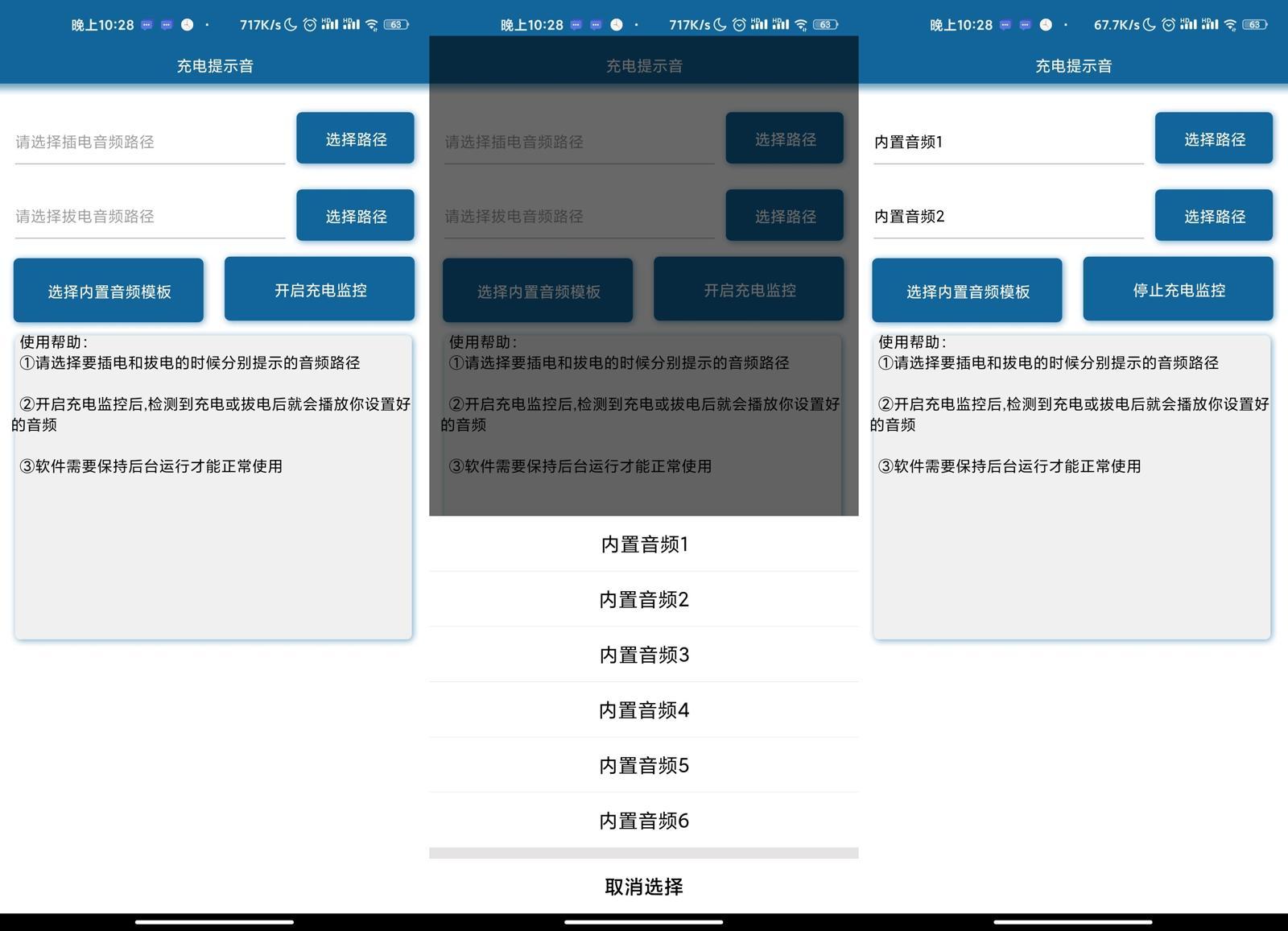 安卓一键设置充电提示音v1.0