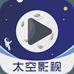 安卓太空影视v2.3.1官方版