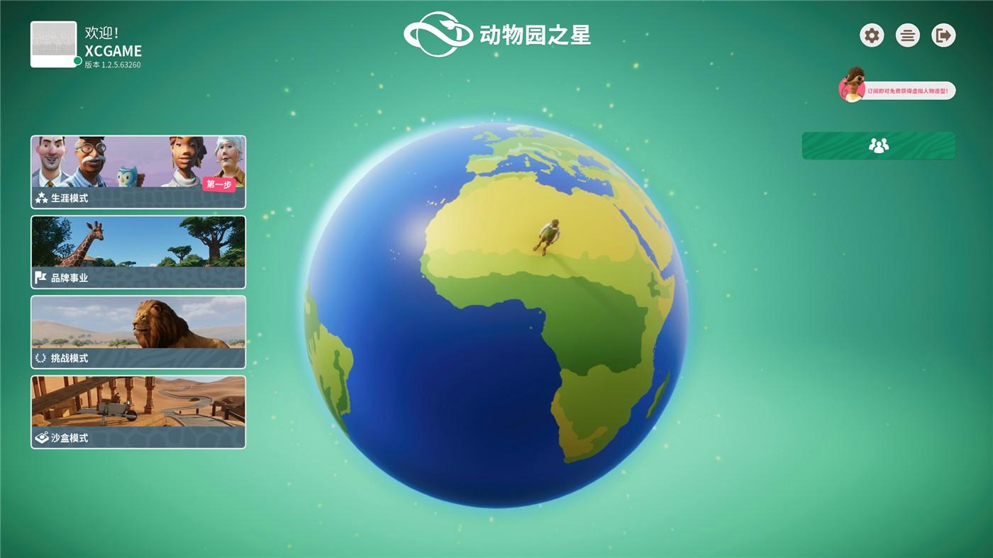 《动物园之星》v1.2.5中文版