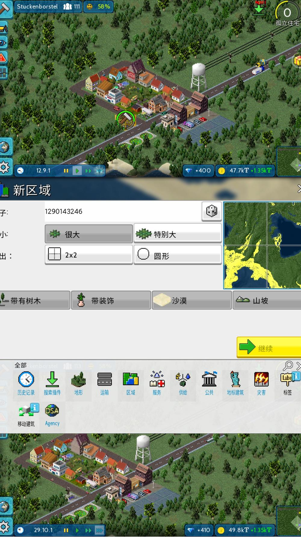 有趣模拟经营游戏 西奥小镇