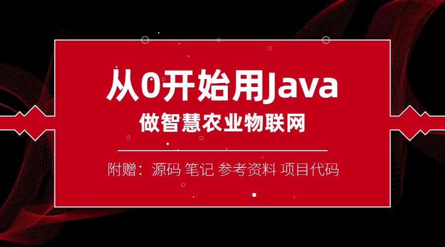 从0开始用Java做智慧物联网
