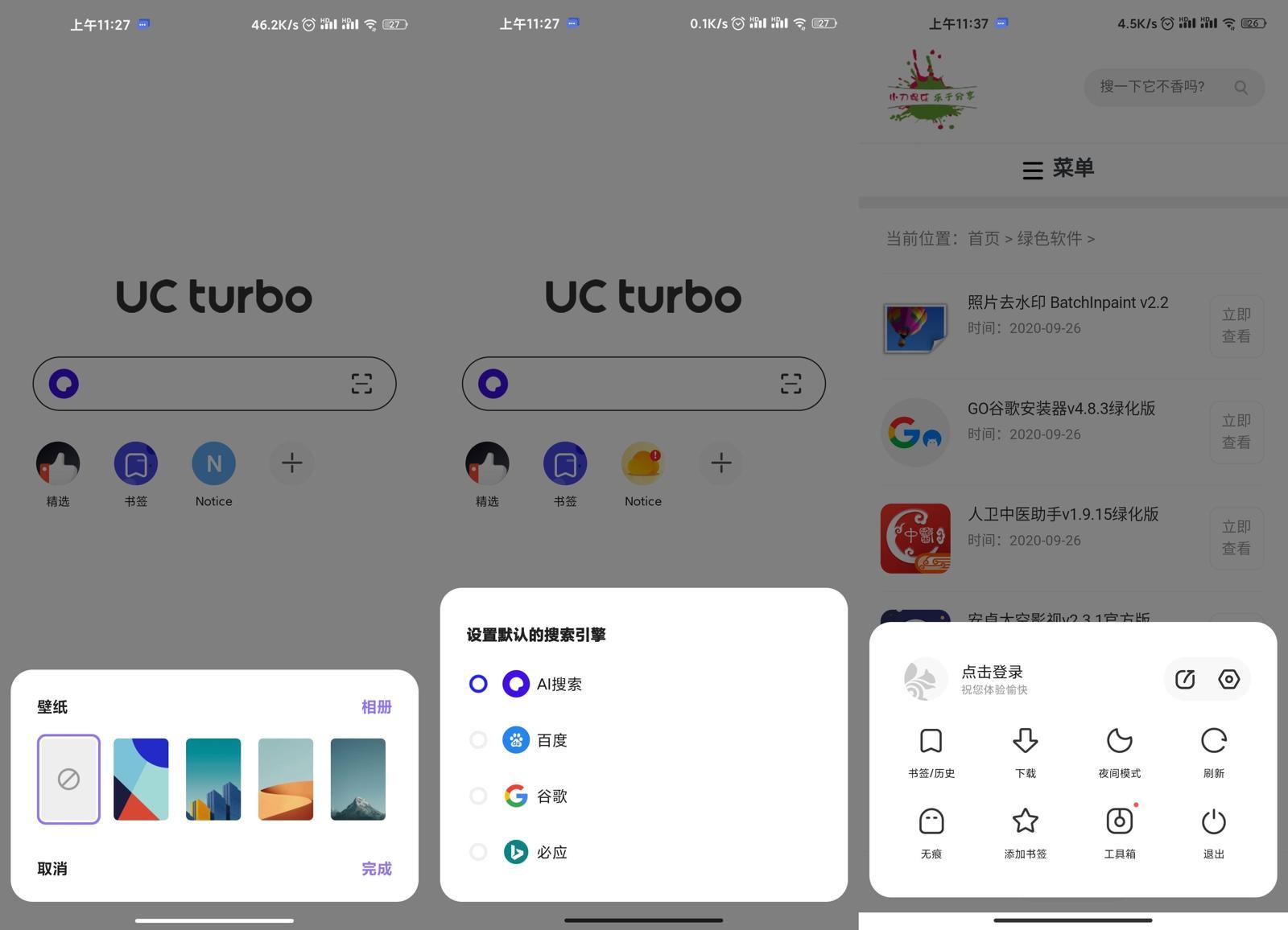 UCTrubo v1.10.3.900汉化版