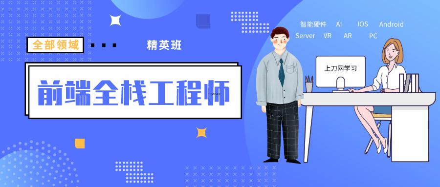 袁志佳:前端全栈工程师精英班_技术教程