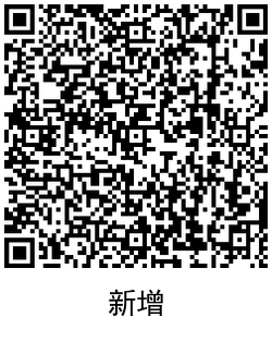 QRCode_20200927162313.png