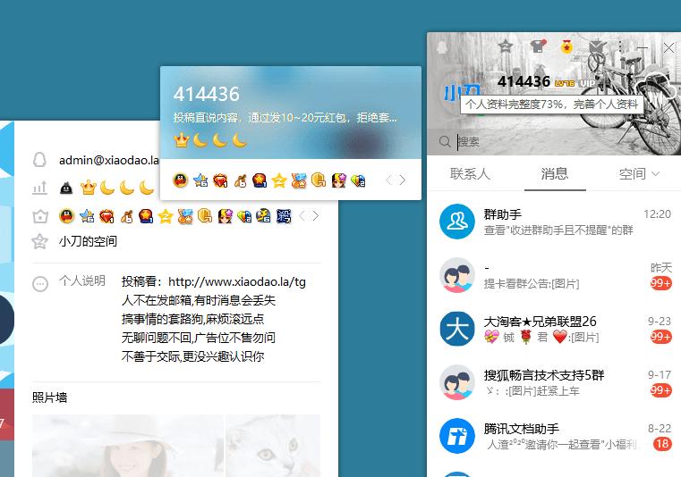 号外!全网永久封QQ全部解封