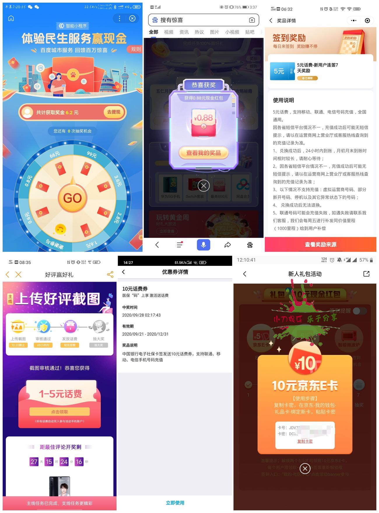 美的中国银行卡等活动提醒