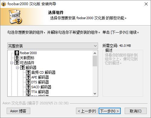 Foobar2000 v1.6.5 汉化版