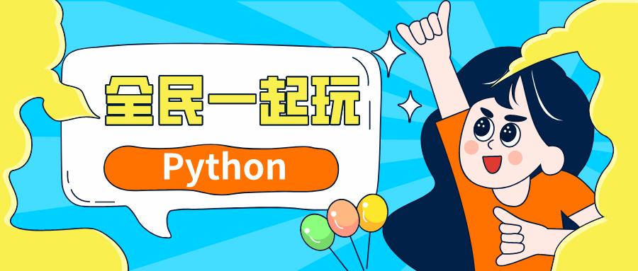 全民一起玩Python基础+提高篇_技术教程