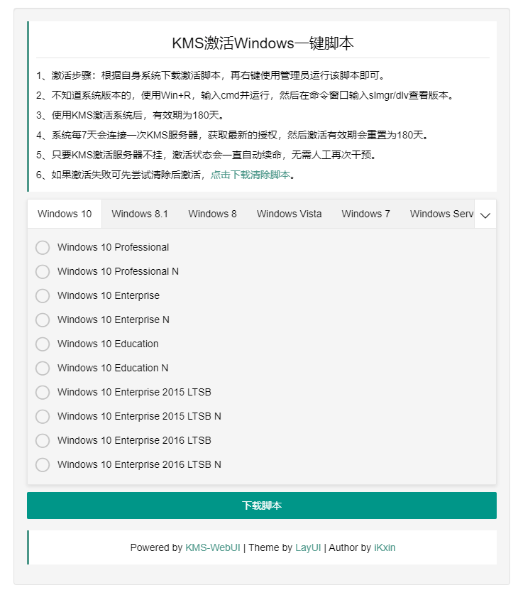KMS激活系统一键脚本源码