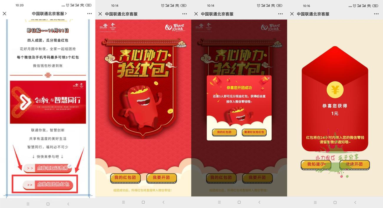 北京客服组队抽0.3~1元红包