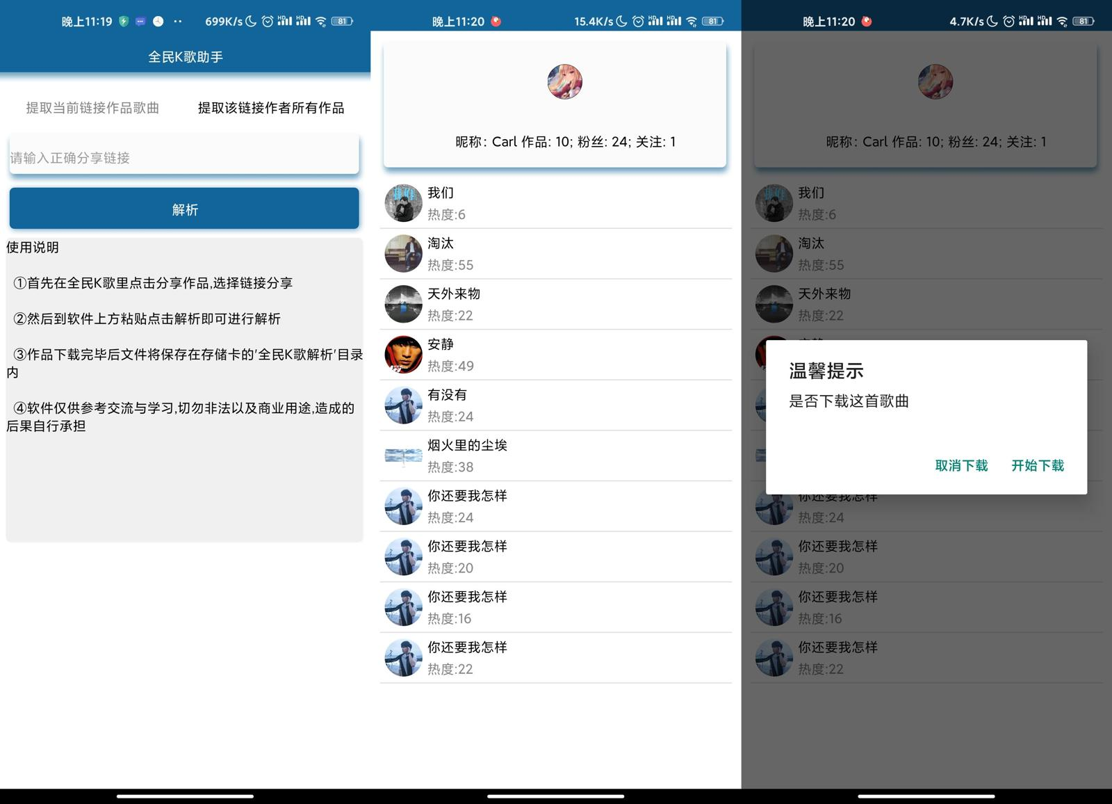 安卓全民K歌下载助手v2.0
