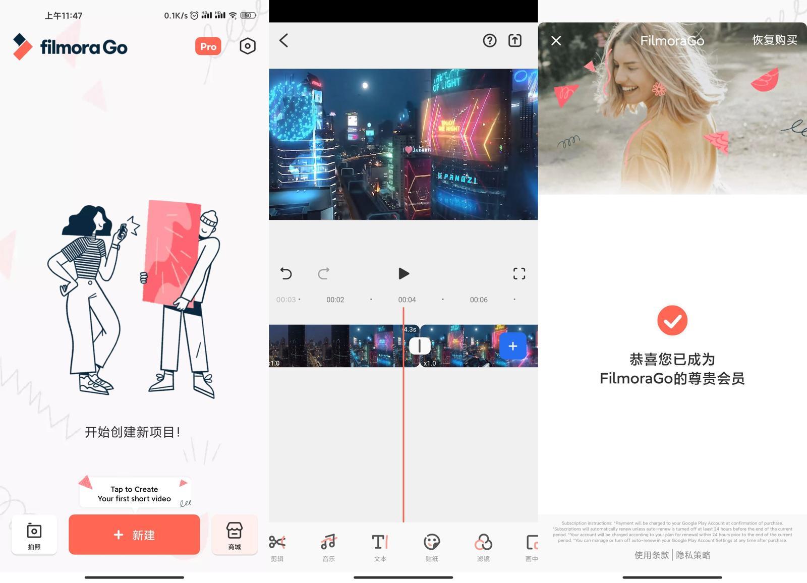 安卓FilmoraGo v4.0.5绿化版