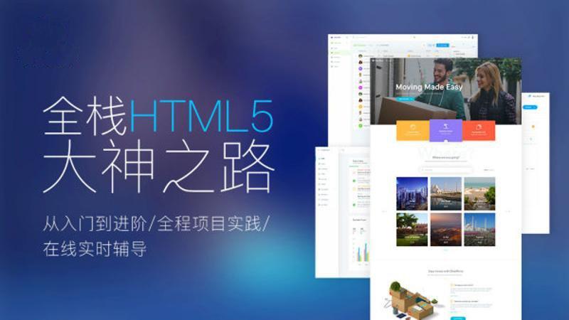 教程_Web前端齐栈HTML5+年夜神之路