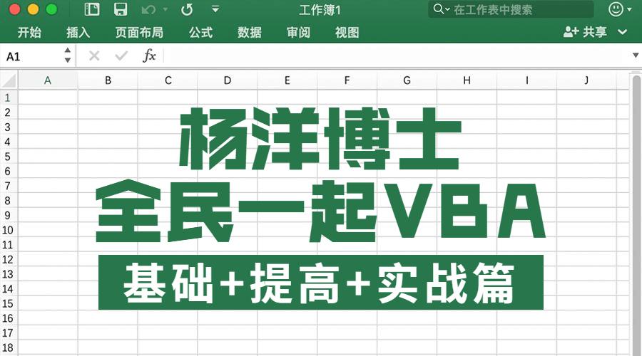 全民一起VBA基础+提高+实战_技术教程