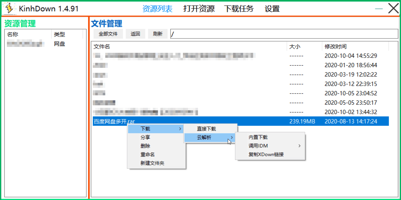 PC高速下载 KinhDown v2.2.86