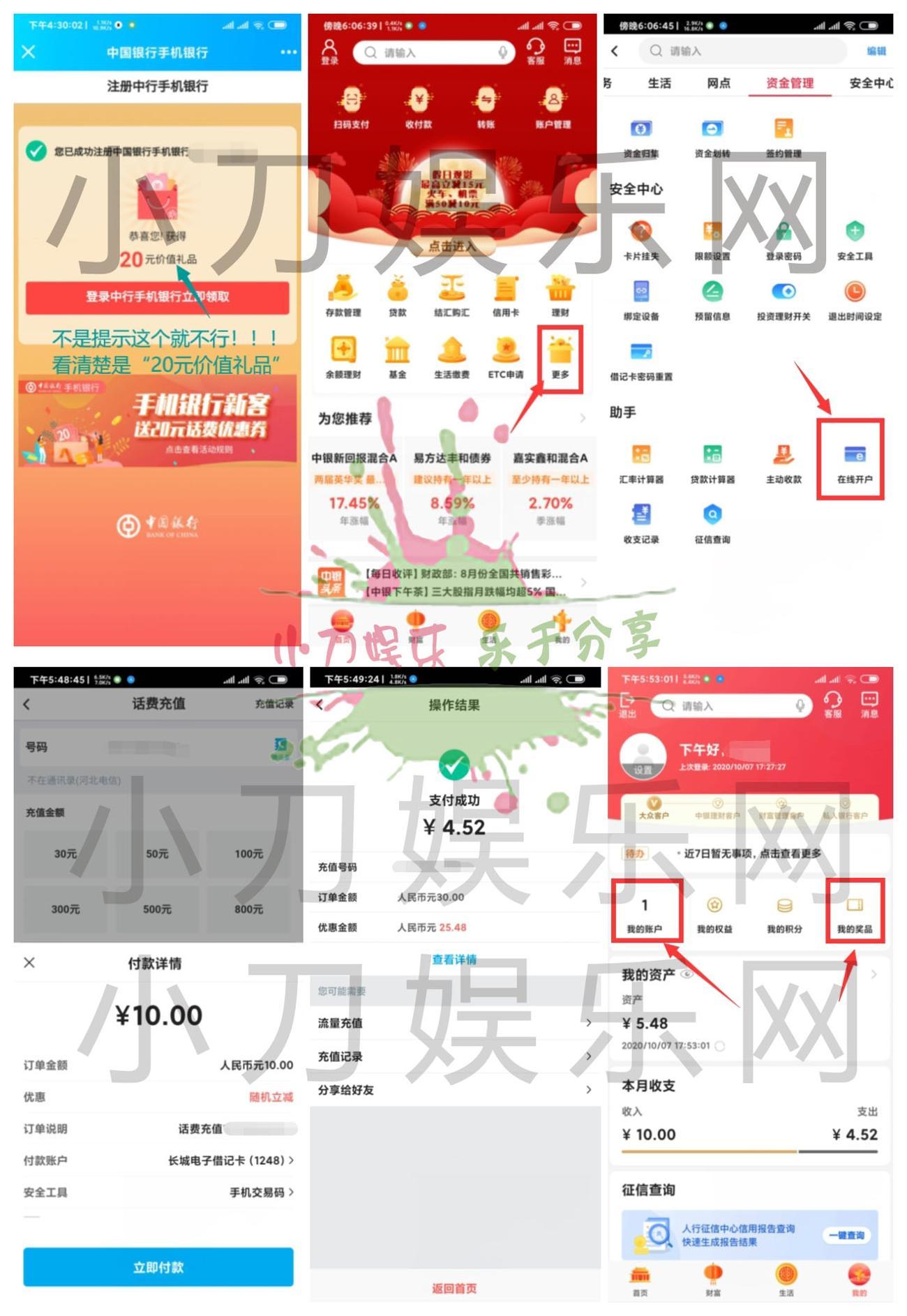 无需中国银行卡撸40元奖品