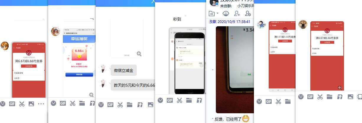 中国银行领5.66元微信立减金