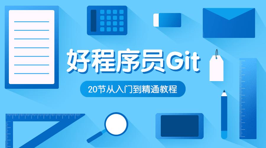 好程序员Git入门到精通教程_技术教程