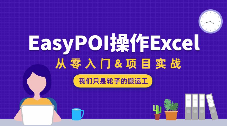 EasyPOI操作Excel从零入门