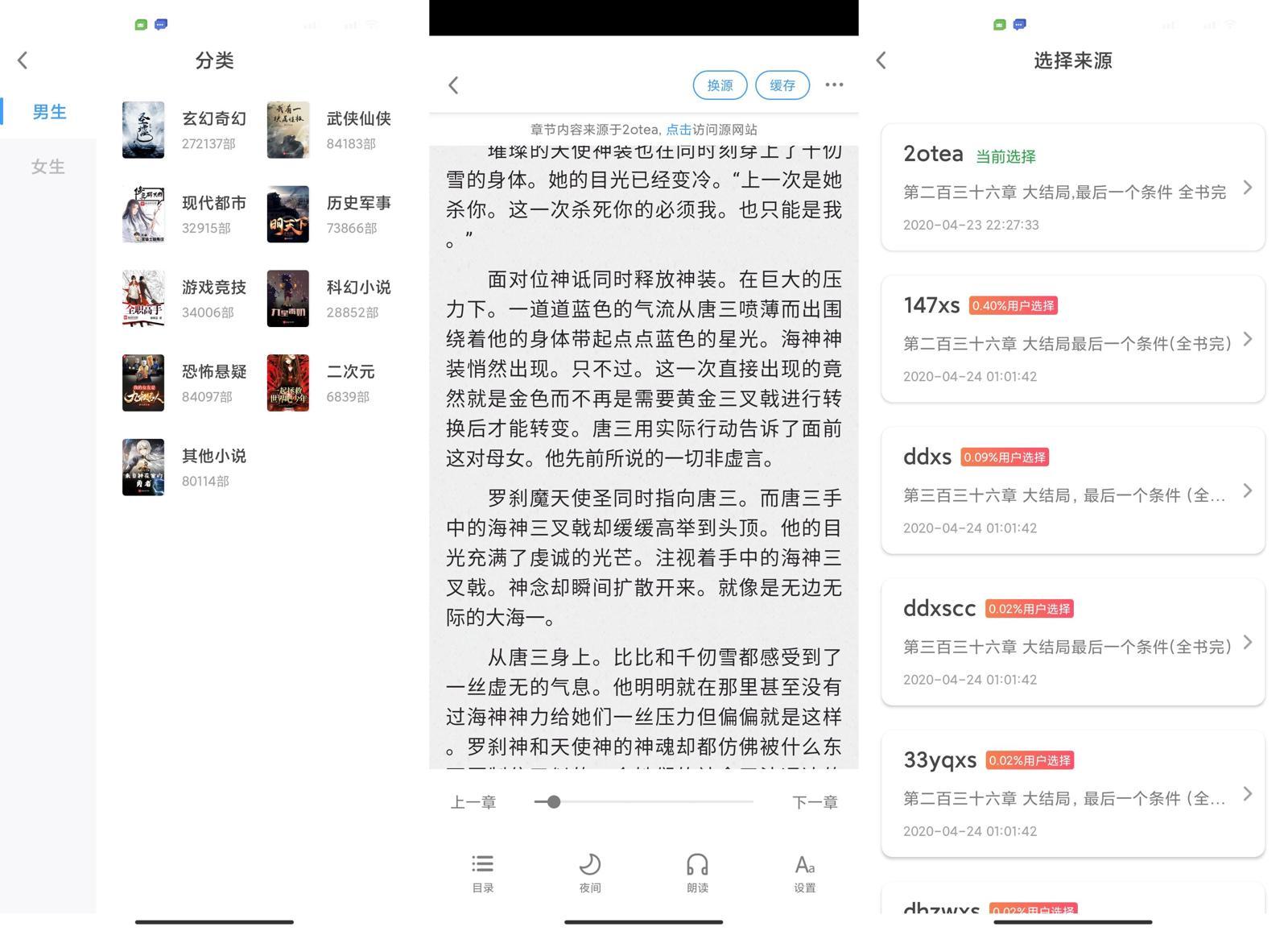 安卓换源神器分享 看小说必备v1.0.9