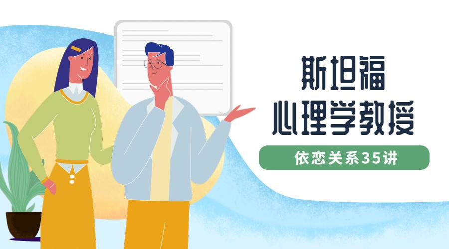斯坦福心理学教授:依恋关系35讲插图