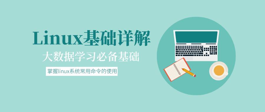 大数据基础:Linux基础详解_技术教程