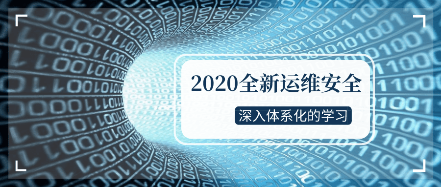 2020全新运维安全深入学习插图