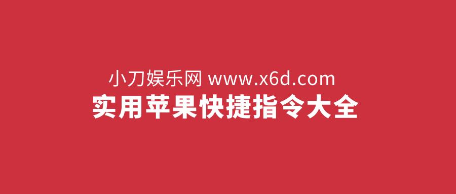 捷径库:苹果快捷指令大全