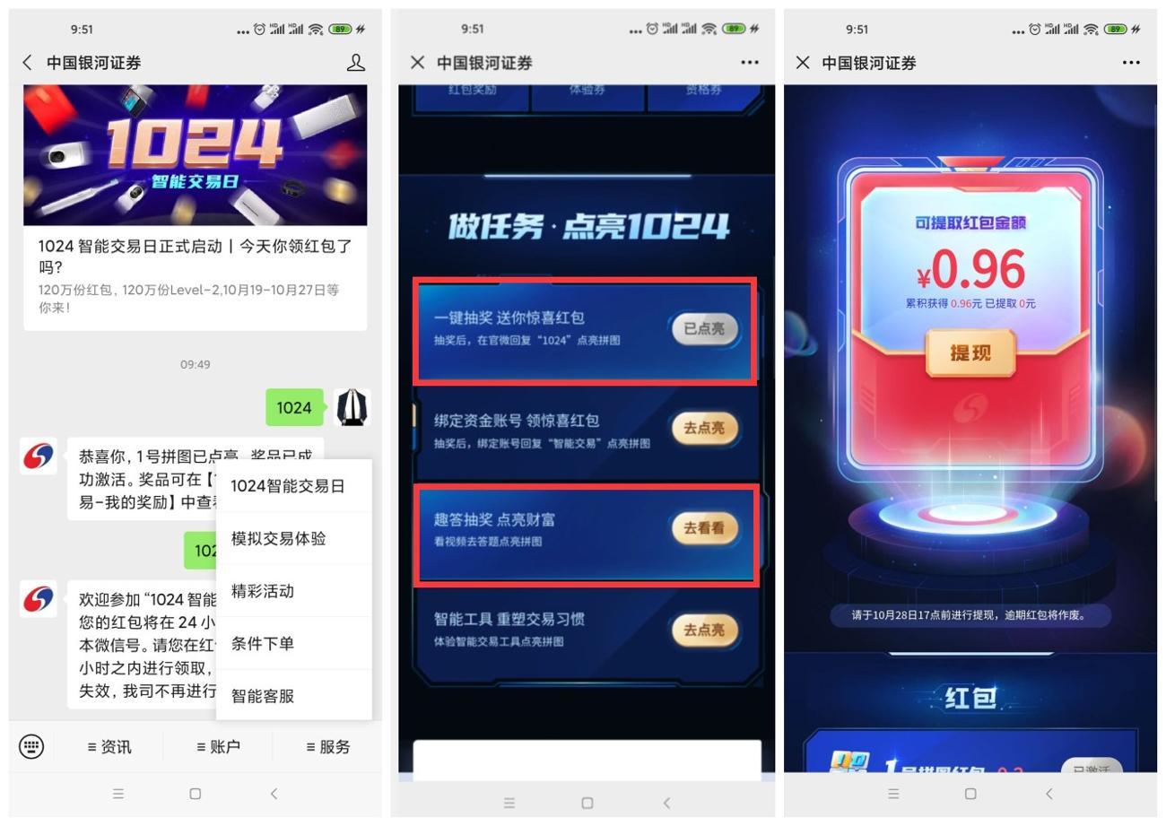中国银河证券交易日抽微信红包