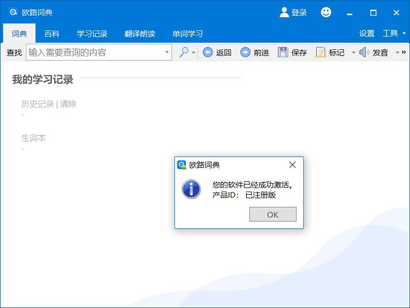PC欧路词典v12.4.7.433绿色版