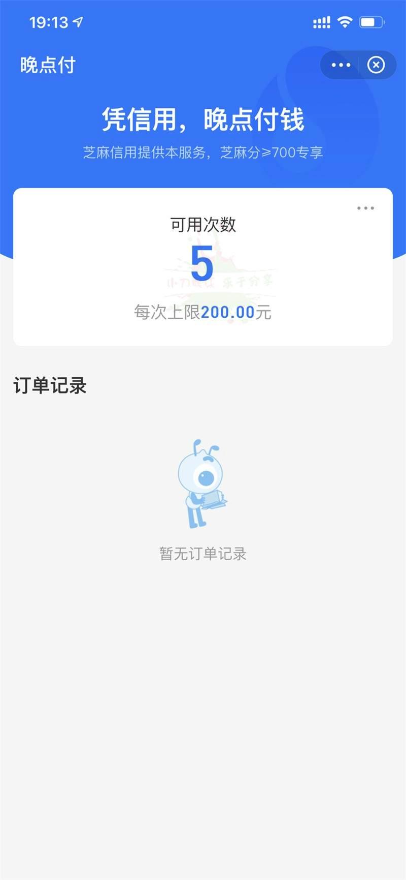 图片[1]-支付宝晚点付部分用户开放-飞享资源网